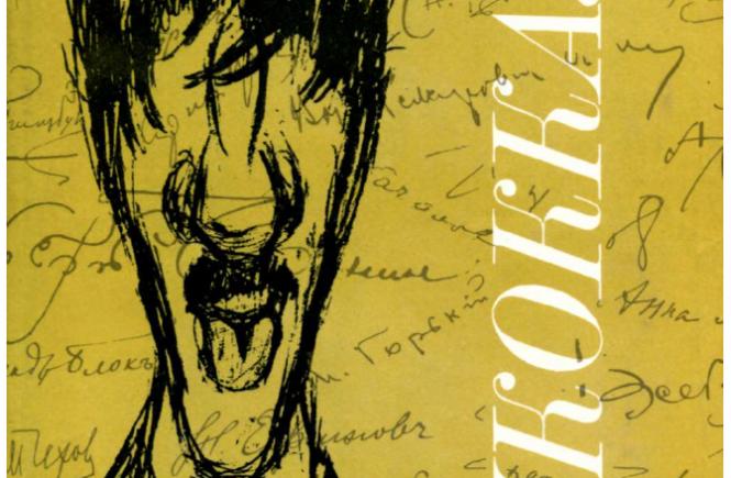 обложка книги Чукоккала