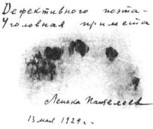 Чукоккала иЛенька Пантелеев | Блог без правок
