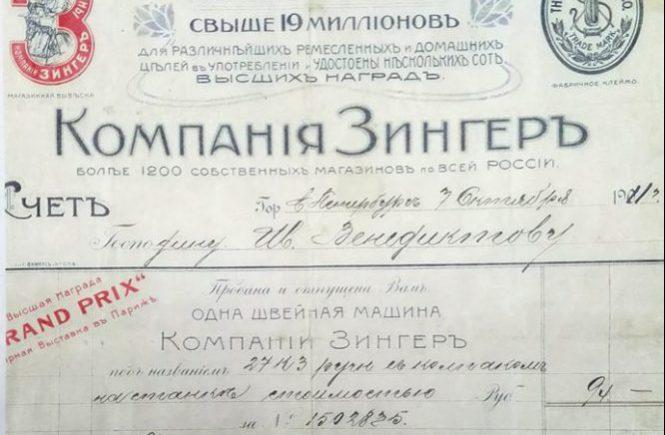 старый сертификат компании Зингер на машинку