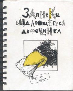 Артур Гиваргизов. Записки выдающегося двоечника