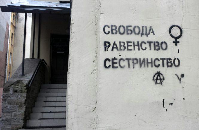 феминистское граффити на улице