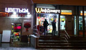 Донер в Москве