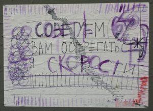 надписи по дороге в Артплей, Москва