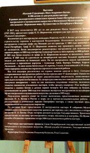 Биография мастера Ивана Батова