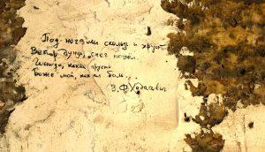 Стихи Ходасевича во дворе
