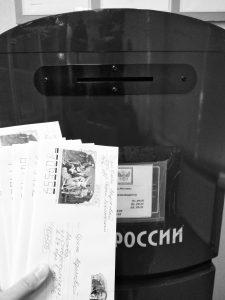 Почтовый ящик. Почта России