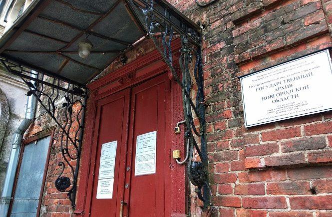 Поиски родословной в Новгородском архиве | Блог без правок